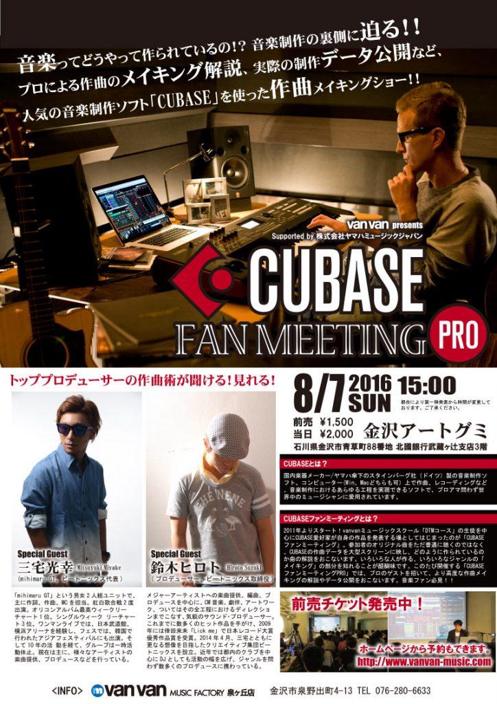 CUBASE FAN MEETING PRO