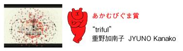 triful