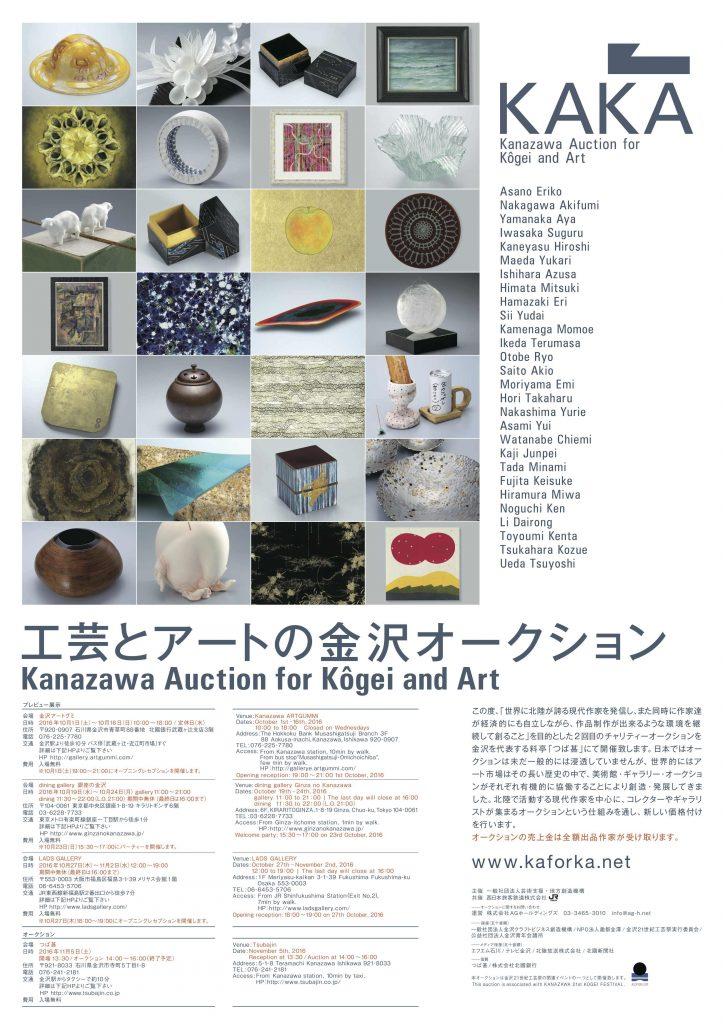 KAKA2016_poster